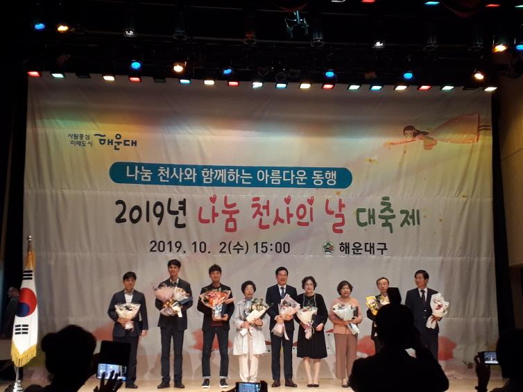 해운대구청 2019 나눔천사의 날 대축제 감사패 수상 이미지1번째